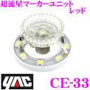 YAC ヤック トラック用品 CE-33 超流星マーカーユニット レッド DC12/24V
