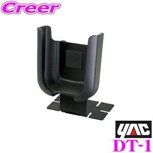 【5/9-5/16はP2倍】YAC ヤック DT-1 iQOS専用ホルダー 【車内でアイコスを楽しむための便利アイテム】