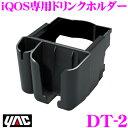 YAC ヤック DT-2 iQOS専用ドリンクホルダー 【車内でアイコスを楽しむための便利アイテム】