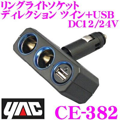 YAC ヤック トラック用品 CE-382 リングライトソケット ディレクション ツイン+USB DC12/24V 【通電モニターランプ付 ブルー光】