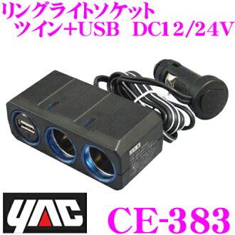 YAC 약크트락크 용품 CE-383 링 라이트 소켓 트윈+USB DC12/24 V