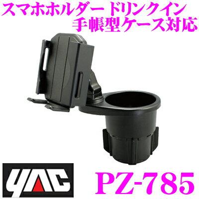YAC ヤック PZ-785 手帳型ケース対応 スマホホルダー ドリンクイン 【見やすい角度に簡単調節!iPhone7Plus対応】