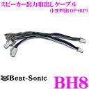Beat-Sonic ビートソニック BH8 トヨタ車用スピーカー出力取出しハーネス 【10ピン+6ピン チューンアップサブウーファ…