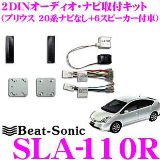 Beat-Sonic SLA-110R 2DIN音頻/導航器裝設配套元件