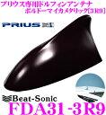 【本商品エントリーでポイント10倍!】Beat-Sonic ビートソニック FDA31-3R9 30系プリウス/プリウスPHV/プリウスα専用 FM/AMドルフ...