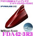 【本商品エントリーでポイント10倍!】Beat-Sonic ビートソニック FDA42-3R3 30系プリウス/プリウスPHV/プリウスα専用 FM/AMドルフ...