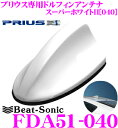 【本商品エントリーでポイント10倍!】Beat-Sonic ビートソニック FDA51-040 30系プリウス/プリウスPHV/プリウスα専用 FM/AMドルフ...