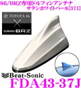 Beat-Sonic ビートソニック FDA43-37J トヨタ86/スバルBRZ専用 FM/AMドルフィンアンテナTYPE4 【純正ポールアンテナを…