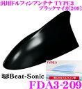 【本商品エントリーでポイント8倍!】Beat-Sonic ビートソニック FDA3-209 汎用TYPE3 FM/AMドルフィンアンテナ 【純正ポールアンテナを...