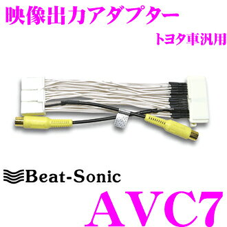 Beat-Sonic拍手聲速AVC7映像輸出適配器