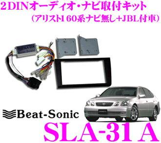 Beat-Sonic 비트 소닉 SLA-31A 2DIN 오디오/네 비 장착 키트