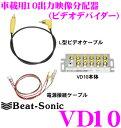 Beat-Sonic ビートソニック VD10 10outビデオ分配器(ビデオデバイダー) 【映像安定化回路BVSC&ノイズ対策回路BVNS回路搭載で高画質を実...