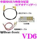 Beat-Sonic ビートソニック VD6 6outビデオ分配器(ビデオデバイダー) 【映像安定化回路BVSC&ノイズ対策回路BVNS回路搭載で高画質を実現!...