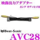 Beat-Sonic ビートソニック AVC28 映像出力アダプター 【純正ナビの映像を増設モニターに映すことができる!】 【ホンダ オデッセイ用】