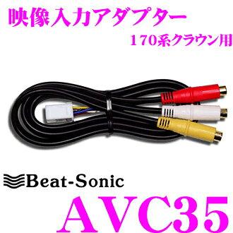 Beat-Sonic拍手聲速AVC35映像輸入適配器