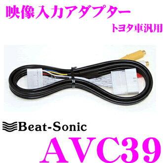 Beat-Sonic ビートソニック AVC39 映像入力アダプター 【純正ナビにビデオ入力ができる!】 【トヨタ等】