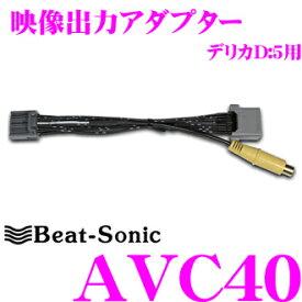 Beat-Sonic ビートソニック AVC40 映像出力アダプター 【純正ナビの映像を増設モニターに映すことができる!】 【三菱 デリカD:5用】