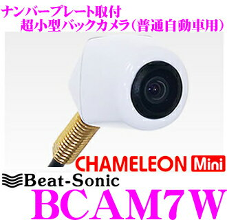 Beat-Sonic ビートソニック BCAM7W ナンバープレート取付超小型バックカメラ カメレオン ミニ 【普通自動車用ホワイト 改正道路運送車両保安基準適合/車検対応】