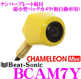Beat-Sonic ビートソニック BCAM7Y ナンバープレート取付超小型バックカメラ カメレオン ミニ 【軽自動車専用イエロー 改正道路運送車両保安基準適合/車検対応】