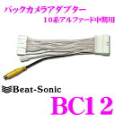 Beat-Sonic ビートソニック BC12 バックカメラアダプター 【純正バックカメラを市販ナビに接続できる!】 【トヨタ 10系アルファード中期対応】
