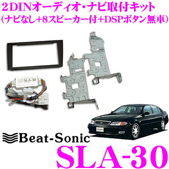 Beat-Sonic拍手聲速SLA-30 2DIN音頻/導航器裝設配套元件
