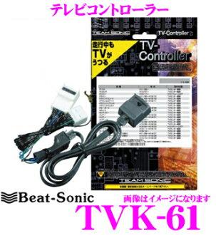 Beat-Sonic拍手声速TVK-61电视控制器