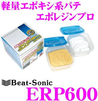 Beat-Sonic ビートソニック ERP600 軽量エポキシ系パテ エポレジンプロ 580g 【水で伸ばせるねんどパテ!】