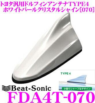 Beat-Sonic ビートソニック FDA4T-070 トヨタ車汎用TYPE4 FM/AMドルフィンアンテナ 【純正ポールアンテナをデザインアンテナに! 純正色塗装済み:ホワイトパールクリスタルシャイン(070)】