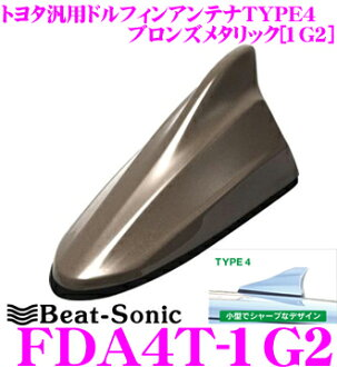 Beat-Sonic★FDA4T-1G2 Toyota car generic TYPE4 FM/AM Dolphin Antenna