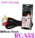 Beat-Sonic ビートソニック RCA52 RCAビデオケーブル(5.2m) 【一般的なAVケーブルより0.2mちょい長】