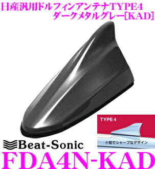 Beat-Sonic★FDA4N-KAD Nissan car generic TYPE4 FM/AM Dolphin Antenna