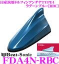 Beat-Sonic ビートソニック FDA4N-RBC 日産車汎用TYPE4 FM/AMドルフィンアンテナ 【純正ポールアンテナをデザインアンテナに! 純正色...