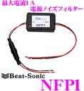 【本商品エントリーでポイント6倍!】Beat-Sonic ビートソニック NFP1 電源ノイズフィルター 【最大電流1A/モーターノイズやオルタネーターノイズに...