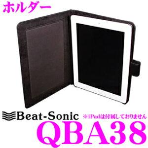 Beat-Sonic ビートソニック QBA38 iPad2対応 Q-Banシリーズホルダー 【L型フック・LL型フック】