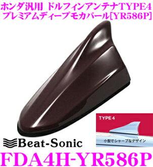Beat-Sonic★FDA4H-YR586P Honda車 通用型 TYPE4 FM/AM 鯊魚鰭天線