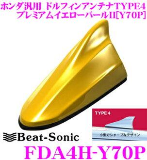 Beat-Sonic★FDA4H-Y70P Honda車 通用型 TYPE4 FM/AM 鯊魚鰭天線
