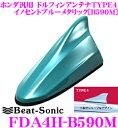 Beat-Sonic ビートソニック FDA4H-B590M ホンダ車汎用TYPE4 FM/AMドルフィンアンテナ 【純正ポールアンテナをデザインアンテナに! ...