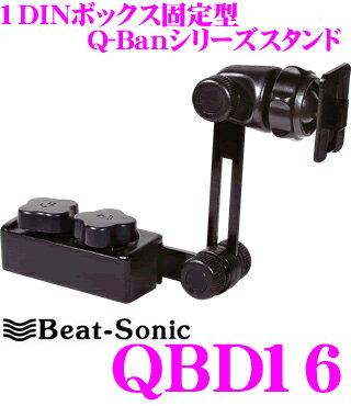Beat-Sonic ビートソニック QBD16 Q-Ban Kit 1DINボックス固定型スタンド