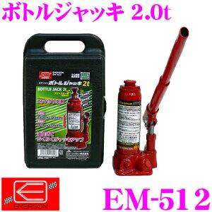 【4/9〜4/16はエントリーで最大P38.5倍】ニューレイトン エマーソン EM-512 ボトルジャッキ 2t (ケース入り) 【油圧の力でらくらくジャッキアップ!】 【SG規格適合品】