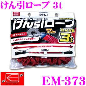 ニューレイトン エマーソン EM-373けん引ロープ 3t【もしもの時に!備えて安心!】【普通自動車用】