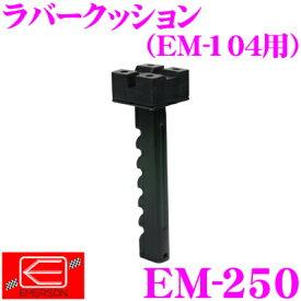 ニューレイトン エマーソン EM-250 ラバークッション(1個入) 【EM-25/EM-104用オプション品】 【すり減ったラバーの交換に!】