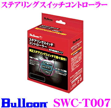 フジ電機工業 ブルコン SWC-T007 ステアリングスイッチコントローラー 【ステアリングスイッチでナビ等の操作が可能に!】 【80系ヴォクシー/ノア/エスクァイア用】
