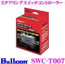 フジ電機工業 ブルコン SWC-T007 ステアリングスイッチコントローラー 【ステアリングスイッチでナビ等の操作が可能に…