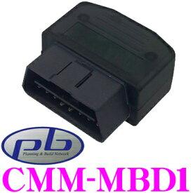 pb ピービー CMM-MBD1 メルセデスベンツ用コーディングタイプ テレビ/ナビキャンセラー 【Cクラス(W205)/Sクラス(W222)/Sクラスクーペ(C217)/Vクラス(BR447)/AMG GT(C190)/GLC(X253)】