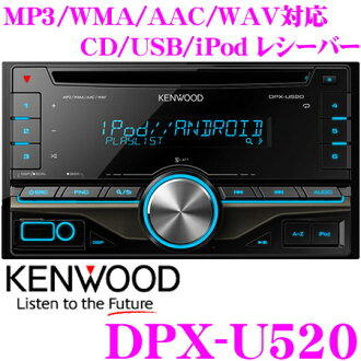 建伍DPX-U520 CD/USB/iPod接收機