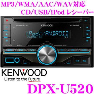 建伍DPX-U520 CD/USB/iPod接收机
