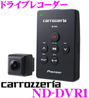 カロッツェリア ND-DVR1 小型・高画質ドライブレコーダー 【楽ナビと連動してスムーズに操作】