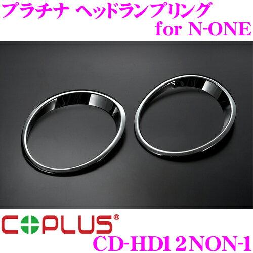 コプラスジャパン COPLUS JAPAN CD-HD12NON-1 プラチナ ヘッドランプ リング for N-ONE【ホンダ N-ONE(H24/11〜、JG1/JG2)専用品 簡単取り付けでフロントフェイスの印象アップ!】