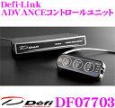 Defi デフィ 日本精機 DF07703 Defi-Link ADVANCE コントロールユニット 【ターボや油圧等のメーターを7台まで接続可…