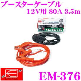 ニューレイトン エマーソン EM-376バッテリーブースターケーブル【12V用 80A 3.5m】【軽自動車・中型自動車(〜2000cc)に最適!】